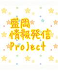 盛岡情報発信プロジェクトさん