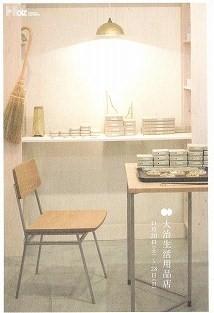 201011大治生活用品店