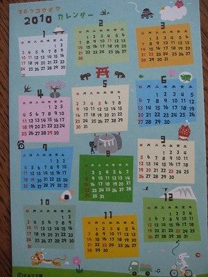 マルツカレンダー