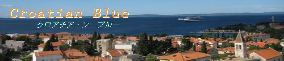 Croatian Blue クロアチア・ン ブルー